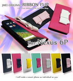 Nexus 6P ケース ネクサス6p 手帳型 全機種対応 リボン パーツ スマホケース ベルトなし かわいい 携帯ケース 手帳型 ブランド メール便 送料無料・送料込み 手帳 機種 simフリー スマートフォン
