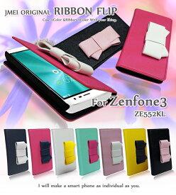 スマホカバー Zenfone3 ZE552KL ケース JMEIオリジナルリボンフリップケース ゼンフォン3 手帳型 スマホケース ASUS エイスース スマートフォン 携帯