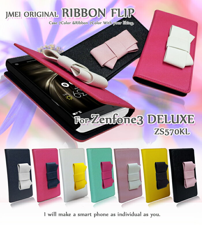 Zenfone3 DELUXE ZS570KL ケース リボン 手帳型ケース ゼンフォン 3 デラックス カバー 手帳型 スマホケース スマホ カバー スマホカバー simフリー スマートフォン 携帯 革 手帳