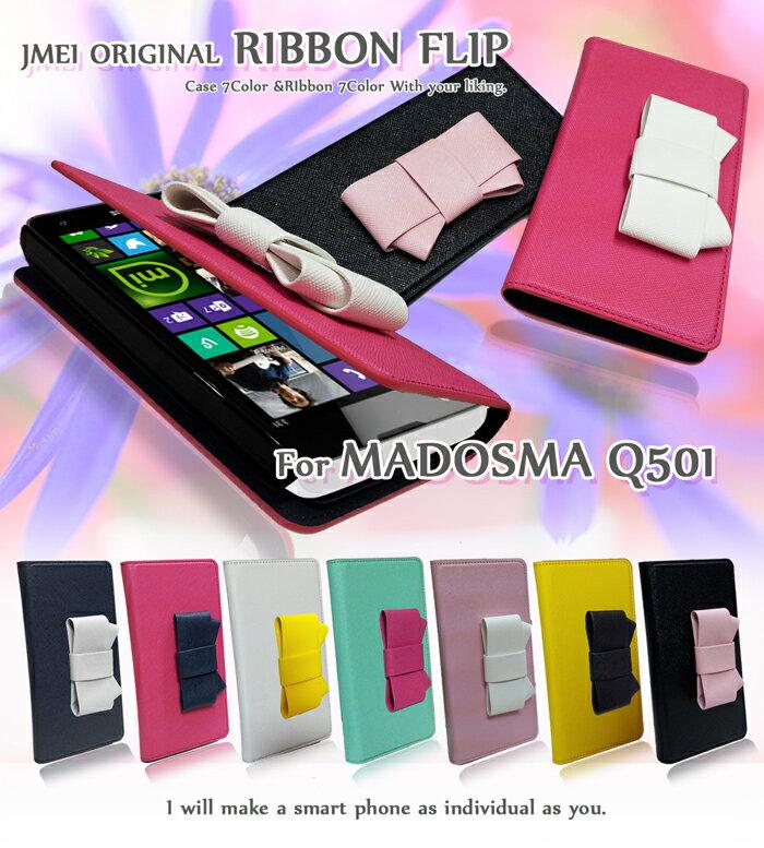【MADOSMA Q501 ケース】JMEIオリジナルリボンフリップケース【マドスマ 手帳型 スマホケース スマホ カバー simフリー mouse computer マウスコンピューター スマートフォン 携帯 革 手帳】