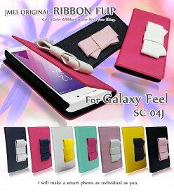 Galaxy Feel ケース sc-04j ギャラクシー 手帳 リボン カバー 手帳型 スマホケース スマホ スマホカバー samsung スマートフォン 携帯
