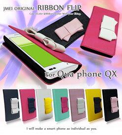 Qua Phone QX ケース KYV42 キュアフォン qx 手帳 DIGNIO V ケース リボン カバー 手帳型 スマホケース スマホ スマホカバー au スマートフォン 携帯 uqモバイル ケース