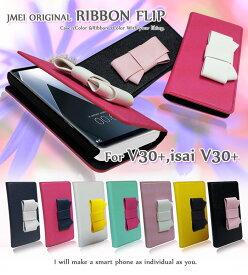 V30+ L-01K ケース isai V30+ LGV35 ケース イサイ v30プラス 手帳 リボン JOJO L-02K カバー 手帳型 スマホケース スマホ スマホカバー LG スマートフォン 携帯