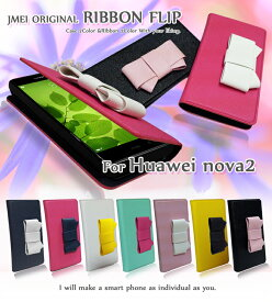 nova2 ケース HWV31 Huawei ノバ2 手帳 リボン カバー 手帳型 スマホケース スマホ スマホカバー au スマートフォン 携帯ケース uqモバイル