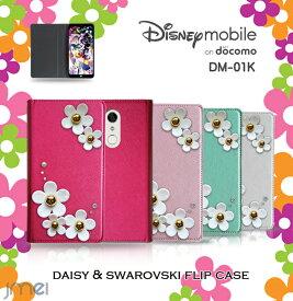 Disney mobile on docomo DM-01K ケース 手帳 デイジー スワロフスキー ディズニーモバイル カバー 手帳型 スマホケース スマホ スマホカバー スマートフォン 携帯 革