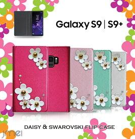 Galaxy S9 ケース Galaxy S9+ ケース デイジー スワロフスキー Galaxy S9 Plus カバー 手帳 ギャラクシー s9 カバー 手帳型 スマホケース スマホ スマホカバー samsung スマートフォン 携帯カバー