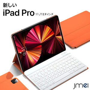 iPad Pro 11 5G ケース 2021 第3世代 2020 第2世代 Bluetooth キーボード スタンド機能 耐衝撃 マグネット内蔵 Apple Pencil2 収納 アイパッド プロ ケース オートスリープ機能 スリム シンプル 軽量 タブレ