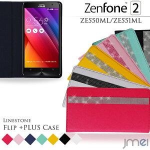 スマホケース 手帳型 ベルトなし 手帳型スマホケース 全機種対応 デコ スマホ カバー 多機種 メール便 送料無料・送料込み simフリー スマートフォン ラインストーン スワロフスキー ZenFone2 Z