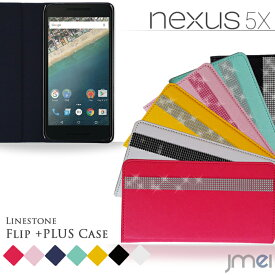 手帳型 スマホケース デコ 全機種対応 nexus5x ネクサス5x ケース カバー nexus5x ケース 手帳 ネクサス5x 手帳型ケース