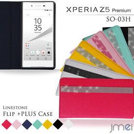 Xperia Z5 Premium xperia エクスペリア z5プレミアム ケース docomo ドコモ 手帳型 スマホケース デコ 全機種対応 ベルトなし おしゃれ かわいい スマホカバー メール便 送料無料・送料込み simフリー スマホ スワロフスキー ラインストーン シール