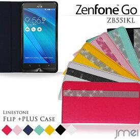 スマホカバー 手帳型 Zenfone Go ZB551KL ケース デコラインストーンフリップケース【ゼンフォン スマホ カバー simフリー スマートフォン レザー デコ 革 手帳 ASUS エイスース】