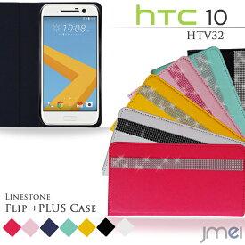 スマホカバー 手帳型 HTC 10 HTV32 ケース デコラインストーンフリップケース【エイチティーシー10 スマホ カバー au スマートフォン レザー デコ 革 手帳 エーユー】