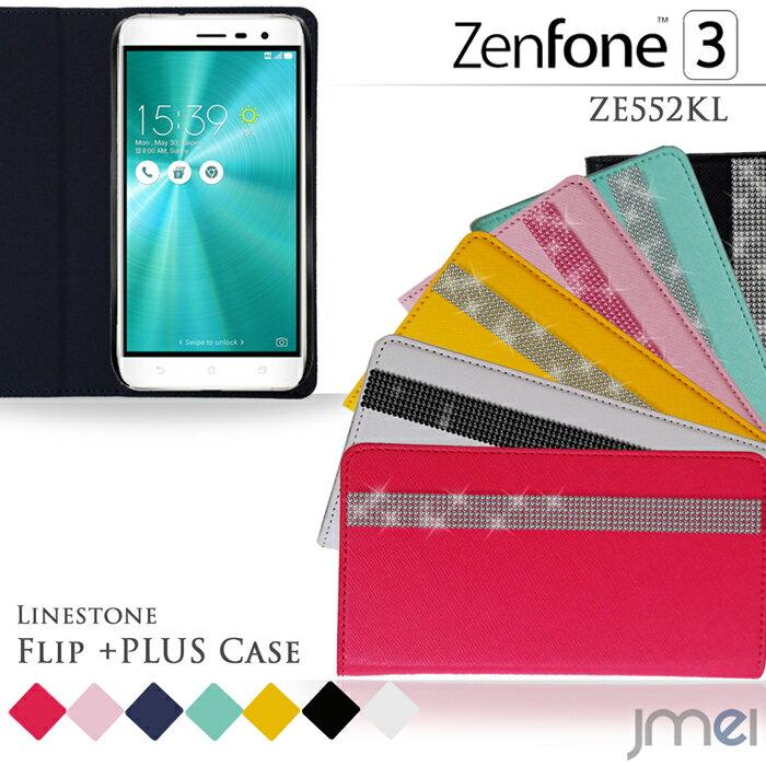 スマホケース 手帳型 Zenfone3 ZE552KL ケース デコラインストーンフリップケース【ゼンフォン3 スマホ カバー スマホカバー ASUS エイスース スマートフォン レザー デコ 革 手帳 携帯】