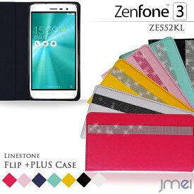 手帳型 Zenfone3 ZE552KL ケース デコラインストーンフリップケース ゼンフォン3 スマホ カバー スマホカバー ASUS エイスース スマートフォン レザー デコ 革
