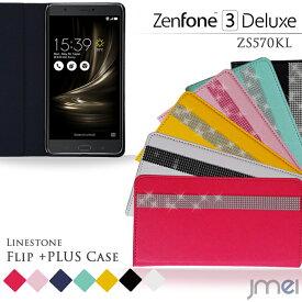 スマホカバー 手帳型 Zenfone3 DELUXE ZS570KL ケース デコラインストーンフリップケース ゼンフォン 3 デラックス simフリー スマートフォン レザー デコ