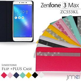 スマホケース 手帳型 Zenfone 3 Max ZC553KL ケース デコ ラインストーン ゼンフォン 3 マックス スマホ カバー スマホカバー simフリー スマートフォン ASUS エイスース レザー デコ 革 手帳 携帯