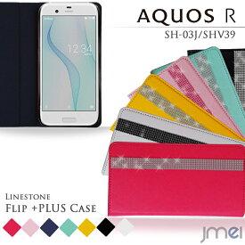 スマホケース 手帳型 AQUOS R SH-03J SHV39 604SH ケース デコ ラインストーン アクオス アール カバー スマホ カバー スマホカバー アクオスr カバー SHARP スマートフォン レザー デコ 革 手帳 携帯