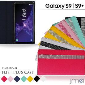 スマホケース Galaxy S9 ケース 手帳型 Galaxy S9+ ケース デコ ラインストーン samsung ギャラクシー s9 ケース 手帳 スマホ カバー スマホカバー スマートフォン レザー デコ 革 携帯