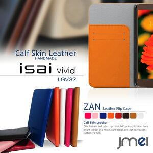 isai vivid LGV32 イサイ ビビッド au エーユー スマホケース 手帳型 全機種対応 本革 ベルトなし レザー 携帯ケース 手帳型 ブランド 手帳 機種 送料無料・送料込み スマホカバー simフリー スマー