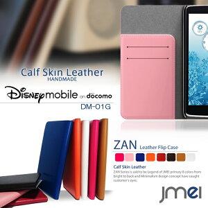 Disney Mobile on docomo DM-01G スマホケース 手帳型 全機種対応 本革 ベルトなし レザー 携帯ケース 手帳型 ブランド 手帳 機種 送料無料・送料込み スマホカバー simフリー スマートフォン