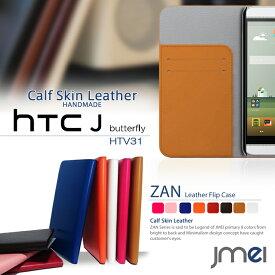 スマホケース 手帳型 全機種対応 本革 ベルトなし レザー 携帯ケース 手帳型 ブランド 手帳 機種 送料無料・送料込み スマホカバー simフリー スマートフォン HTC J Butterfly HTV31 エイチティーシー ジェイ バタフライ au エーユー