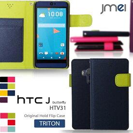 スマホカバー 手帳型 HTC J Butterfly HTV31 ケース レザー 手帳型ケース エイチティーシー ジェイ バタフライ ケース スマホ カバー au スマートフォン エーユー 革 手帳