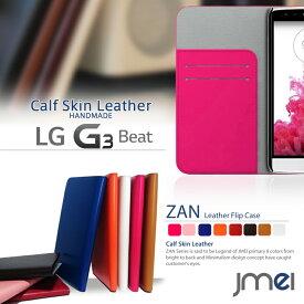 スマホケース 手帳型 全機種対応 本革 ベルトなし LG G3 Beat ケース カバー LG G3 Beat 手帳型 ケース カバー for LG G3 Beat LG-D722J LG G3 Beat ケース カバー LG ビート ケース カバー UQ mobile