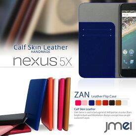 Nexus 5X ケース ネクサス 5x docomo Y!mobile ドコモ ワイモバイル スマホケース 手帳型 全機種対応 本革 ベルトなし レザー 携帯ケース 手帳型 ブランド 手帳 機種 送料無料・送料込み スマホカバー simフリー スマートフォン