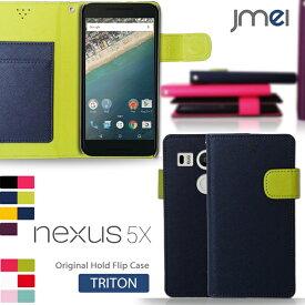 Nexus 5X ケース NEXUS5 レザー 手帳型ケース スマホケース 手帳型 ネクサス 5x スマホ カバー スマホカバー スマートフォン 革 手帳