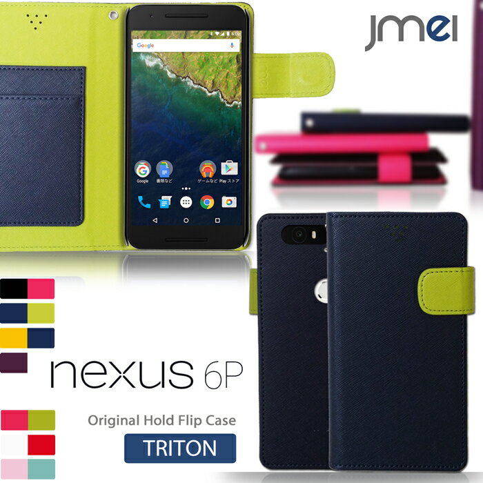 Nexus 6P nexus6p ケース 手帳 ネクサス 6p カバー ネクサス6p 手帳型ケース