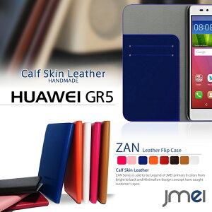 スマホケース 手帳型 全機種対応 レザー 本革 ベルトなし 携帯ケース 手帳型 ブランド 手帳 機種 送料無料・送料込み スマホカバー simフリー スマートフォン HUAWEI GR5 ファーウェイ
