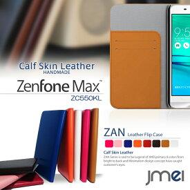 Zenfone Max ZC550KL ゼンフォン マックス スマホケース 手帳型 全機種対応 レザー 本革 ベルトなし 携帯ケース 手帳型 ブランド 手帳 機種 送料無料・送料込み スマホカバー simフリー スマートフォン ASUS エイスース