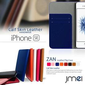 iPhone SE ケース アイフォン se apple アップル docomo au softbank スマホケース 手帳型 全機種対応 本革 ベルトなし レザー 携帯ケース 手帳型 ブランド 手帳 機種 送料無料・送料込み スマホカバー simフリー スマートフォン