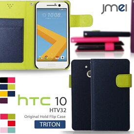 スマホカバー 手帳型 HTC 10 HTV32 ケース レザー 手帳型ケース エイチティーシー10 カバー スマホケース スマホ カバー au スマートフォン エーユー 革 手帳