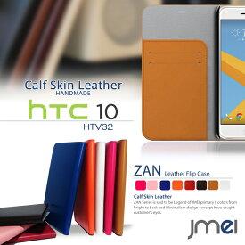 スマホケース 手帳型 全機種対応 レザー 本革 ベルトなし 携帯ケース 手帳型 ブランド 手帳 機種 送料無料・送料込み スマホカバー simフリー スマートフォン HTC 10 HTV32 エイチティーシー10 au エーユー