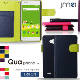 Qua phone PX LGV33 ケース レザー 手帳型ケース スマホカバー 手帳型 キュアフォン LG カバー スマホケース スマホ カバー au スマートフォン 携帯ケース 手帳