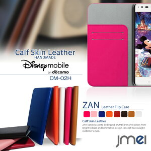 スマホ カバー 手帳型 Disney Mobile on docomo DM-02H ケース 本革 JMEIオリジナルレザーフリップケース ZAN ディズニーモバイル ドコモ dm02h LG スマートフォン 携帯