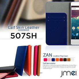 スマホケース 手帳型 全機種対応 本革 携帯ケース 手帳型 ブランド 手帳 機種 送料無料・送料込み スマホカバー simフリー AQUOS ea 605SH ケース スマートフォン 507SH Android One ケース SHARP シャープ アンドロイド ワン Y!mobile アクオス イーエー カバー