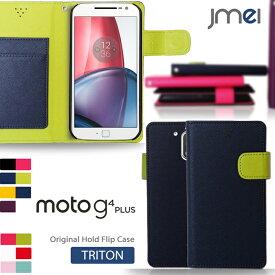 【スマホカバー 手帳型 Moto G4 Plus ケース】JMEIオリジナルホールドフリップケース TRITON【モトローラ スマホケース スマホ カバー simフリー スマートフォン 携帯 革 手帳】