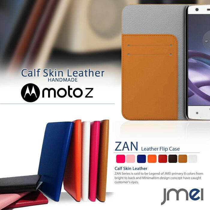 スマホケース 手帳型 全機種対応 レザー 本革 ベルトなし 携帯ケース 手帳型 ブランド 手帳 機種 送料無料・送料込み スマホカバー simフリー スマートフォン Moto Z Motorola モトローラ