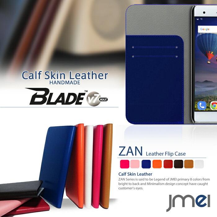スマホケース 手帳型 全機種対応 本革 携帯ケース 手帳型 ブランド 手帳 機種 送料無料・送料込み スマホカバー simフリー スマートフォン BLADE V7 MAX ケースZTE