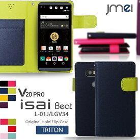 スマホカバー 手帳型 V20 Pro L-01J isai Beat LGV34 ケース レザー 手帳型ケース v20 プロ イサイ ビート カバー スマホケース スマホ カバー docomo au LG スマートフォン 携帯ケース 革 手帳