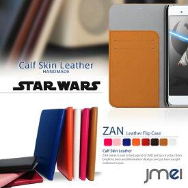 スマホケース 手帳型 全機種対応 本革 携帯ケース 手帳型 ブランド 手帳 機種 送料無料・送料込み スマホカバー simフリー スマートフォン STARWARS mobile ケース スターウォーズ モバイル Softbank SHARP