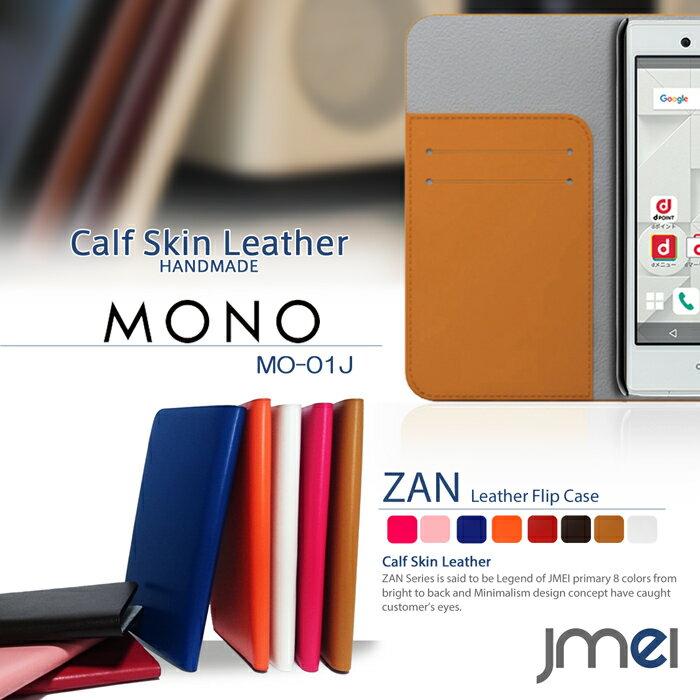 MONO MO-01J ケース ZTE mo01j スマホケース 手帳型 全機種対応 本革 ベルトなし レザー 携帯ケース 手帳型 ブランド 手帳 機種 送料無料・送料込み スマホカバー simフリー スマートフォン docomo ドコモ 携帯 革