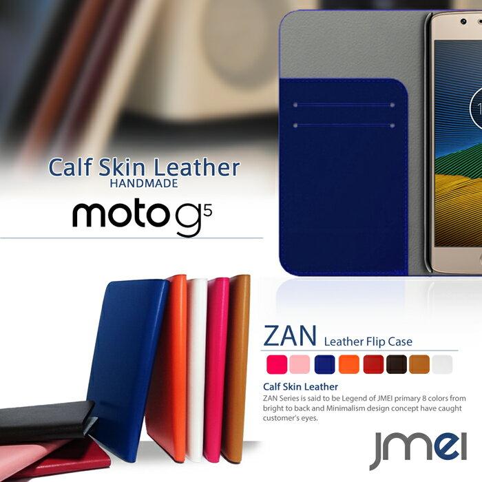 スマホケース 手帳型 全機種対応 レザー 本革 ベルトなし 携帯ケース 手帳型 ブランド 手帳 機種 送料無料・送料込み スマホカバー simフリー スマートフォン Moto G5 ケース モトローラ MOTOROLA