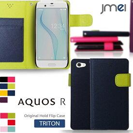 AQUOS R SH-03J SHV39 604SH ケース アクオス アール カバー スマホカバー 手帳型 スマホケース 手帳型ケース スマホ アクオスr カバー SHARP スマートフォン 携帯 革 手帳