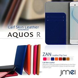 スマホケース 手帳型 AQUOS R SH-03J SHV39 604SH ケース 本革 アクオス アール カバー 手帳 スマホ スマホカバー アクオスr カバー SHARP スマートフォン 携帯
