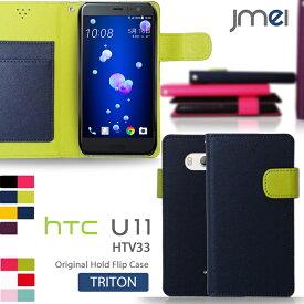 HTC U11 ケース htv33 HTC Desire 626 HTC J Butterfly HTV31 ケース 手帳 htc10 ケース HTL23 HTL21 One HTL22 ISW13HT ケース HTC Desire 626 カバー レザースマホケース 手帳型 閉じたまま通話 htv32 スマホカバー 全機種対応