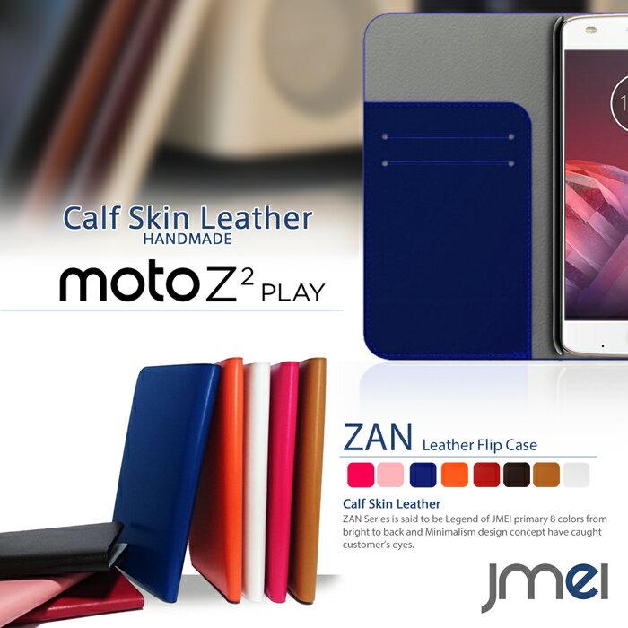 Moto Z2 Play ケース 本革 モトローラ カバー スマホケース 手帳型 ベルトなし 手帳 スマホ スマホカバー motorola スマートフォン 携帯