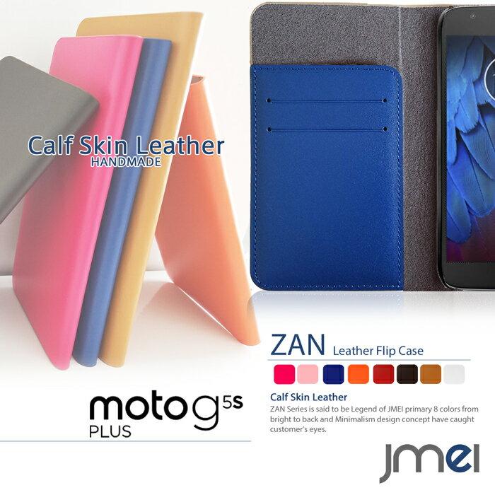 Moto G5S Plus ケース 本革 モトローラ プラス カバー おしゃれ スマホケース 手帳型 ベルトなし 手帳 スマホ スマホカバー simフリー スマートフォン 携帯